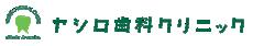 ヤシロ歯科クリニックロゴ